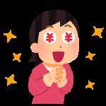 お金を嫌いな私が100万円プレゼントに応募するの巻